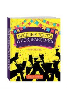 - Веселые тосты и поздравления обложка книги