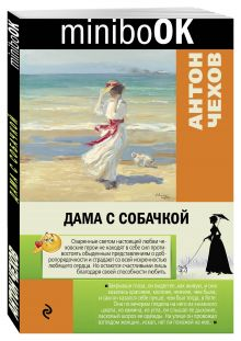Чехов А.П. - Дама с собачкой обложка книги