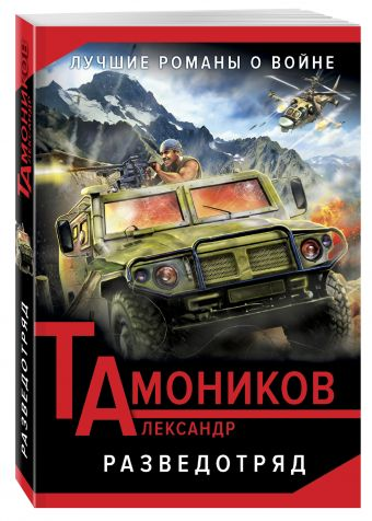 Разведотряд Тамоников А.А.