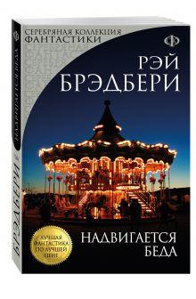 Брэдбери Р. - Надвигается беда обложка книги
