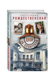 Рождественская Е.Р. - Двор на Поварской обложка книги