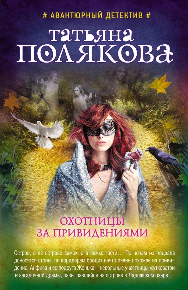 Охотницы за привидениями Полякова Т.В.