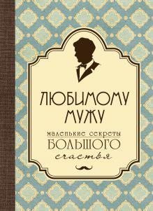 Сирота Э.Л. - Любимому мужу. Маленькие секреты большого счастья (бирюзовый) обложка книги