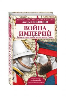 Медведев А.А. - Война империй. Тайная история борьбы Англии против России обложка книги