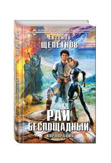 Щепетнов Е.В. - Рай беспощадный обложка книги