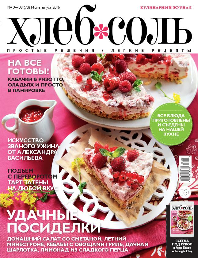 Журнал ХлебСоль № 7-8 июль-август 2016 г. от book24.ru