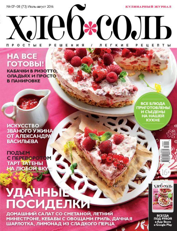 Журнал ХлебСоль № 7-8 июль-август 2016 г.