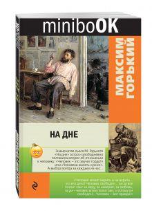 Горький М. - На дне обложка книги