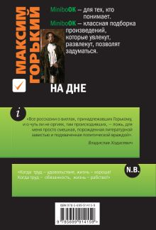 Обложка сзади На дне Максим Горький