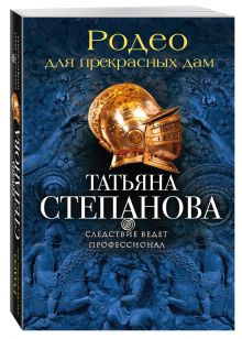 Степанова Т.Ю. - Родео для прекрасных дам обложка книги
