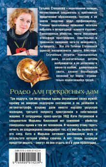 Обложка сзади Родео для прекрасных дам Татьяна Степанова