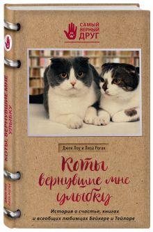 Бейкер и Тейлор: два библиотечных кота, покоривших мир