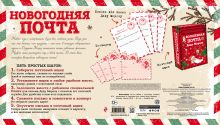 Обложка сзади Новогодняя почта (набор с почтовым ящиком, конвертами и бланками для писем Деду Морозу)