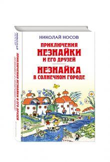 Приключения Незнайки и его друзей. Незнайка в Солнечном городе (ил. Лаптева) обложка книги