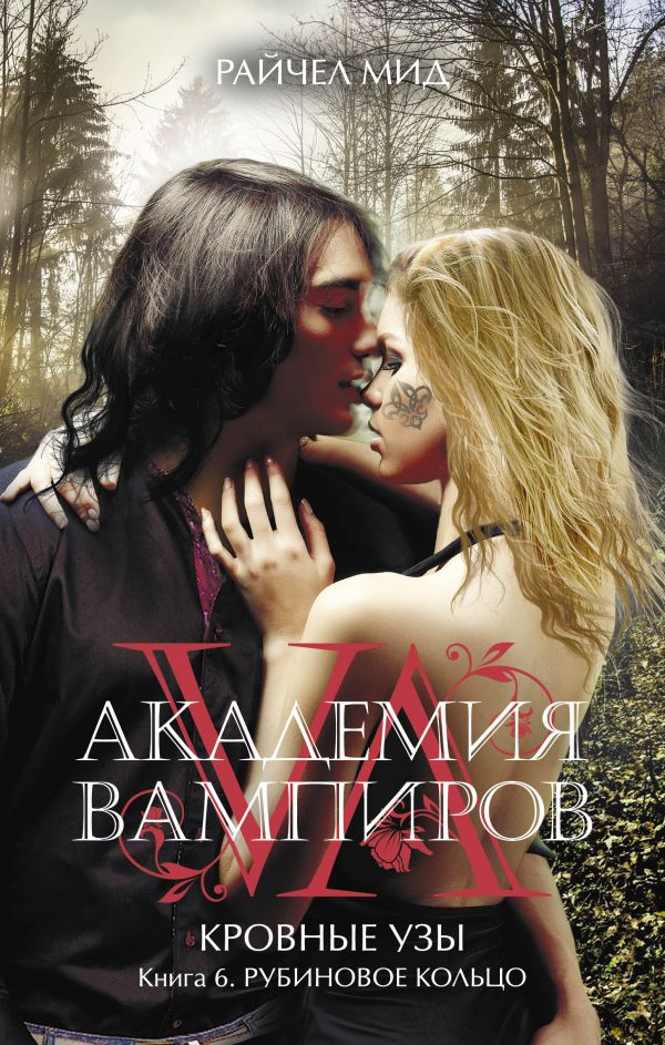 Академия вампиров 1 скачать бесплатно книгу