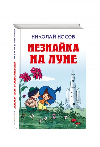 Незнайка на Луне (ил. Валька) Носов Н.Н.