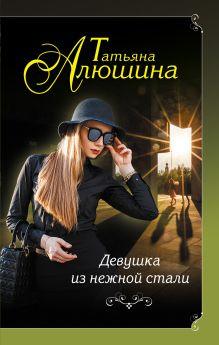Обложка Девушка из нежной стали Татьяна Алюшина