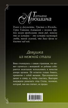 Обложка сзади Девушка из нежной стали Татьяна Алюшина