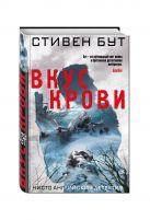 Бут С. - Вкус крови' обложка книги
