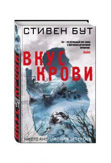 Бут С. - Вкус крови обложка книги