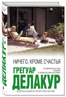Делакур Г. - Ничего, кроме счастья обложка книги