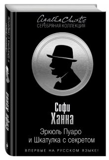 Ханна С. - Эркюль Пуаро и Шкатулка с секретом обложка книги