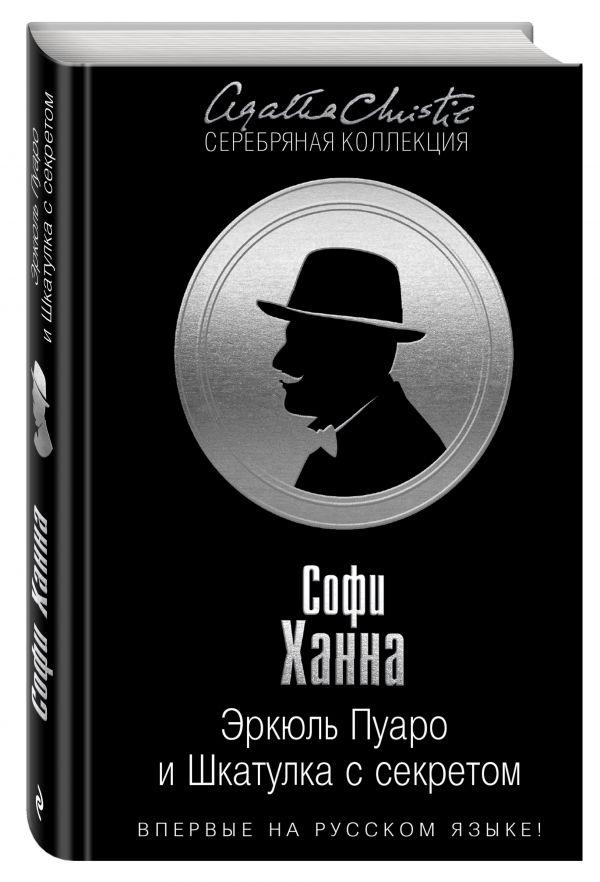 Эркюль Пуаро и Шкатулка с секретом Ханна С.