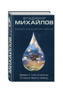 Михайлов В.Д. - Дверь с той стороны. Сторож брату моему обложка книги