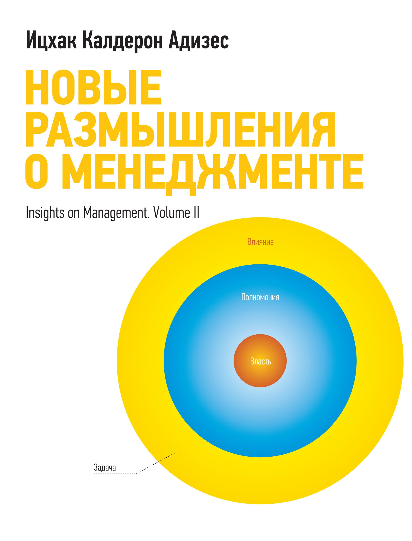 Новые размышления о менеджменте ( Адизес И.К.  )
