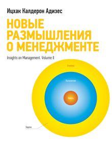 Адизес И.К. - Новые размышления о менеджменте обложка книги