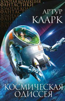 Обложка Космическая Одиссея Артур Кларк