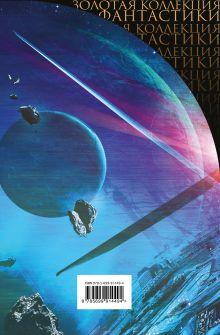 Обложка сзади Космическая Одиссея Артур Кларк