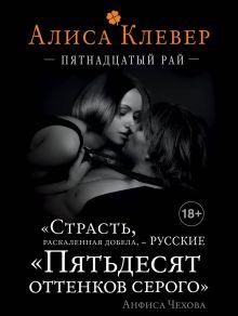 Обложка Пятнадцатый рай Алиса Клевер