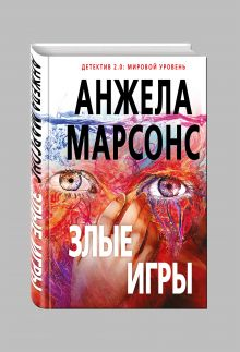 Марсонс А. - Злые игры обложка книги
