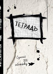 - Тетрадь WTJ_inspiration в клетку (24л., А5) обложка книги
