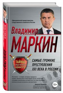 Маркин В.И. - Самые громкие преступления XXI века в России обложка книги