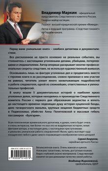 Обложка сзади Самые громкие преступления XXI века в России Владимир Маркин