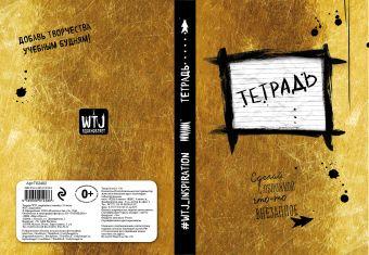 Тетрадь WTJ_inspiration в линейку (24л., А5)