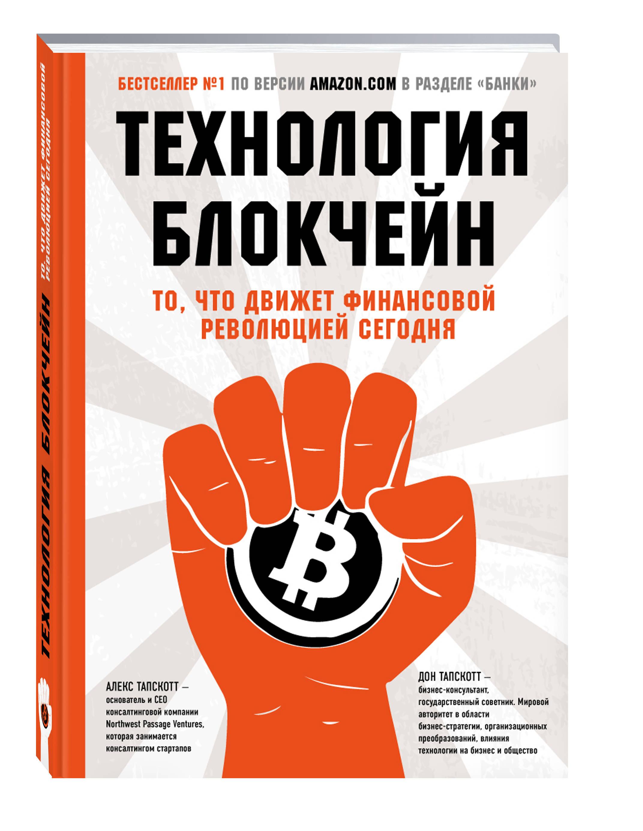 Технология блокчейн - то, что движет финансовой революцией сегодня ( Тапскотт Д., Тапскотт А.  )