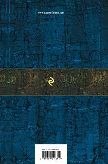 Обложка сзади Знаменитые расследования Эркюля Пуаро в одном томе Агата Кристи