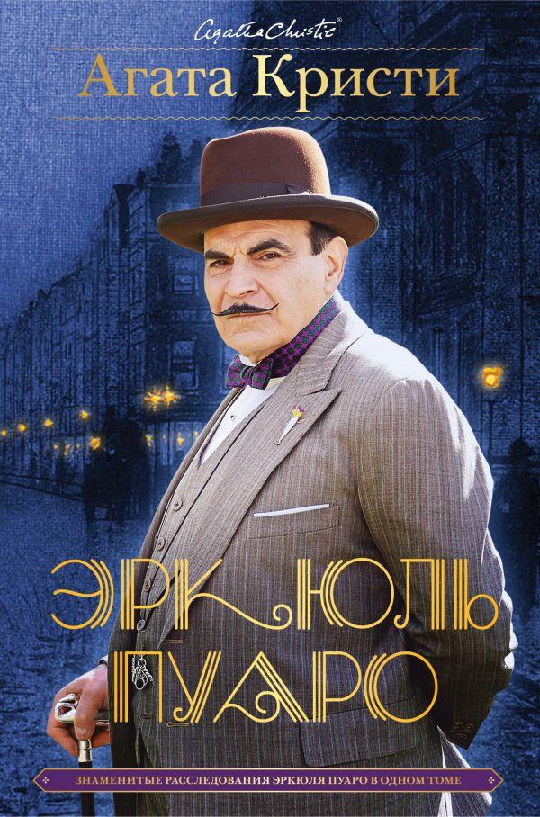 Эркюль пуаро (агата кристи) серия книг в правильном порядке: 81.