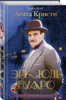 Кристи А. - Знаменитые расследования Эркюля Пуаро в одном томе обложка книги