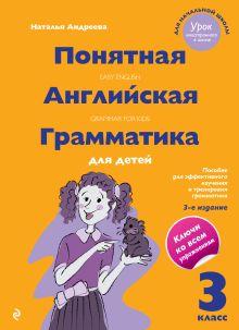 Обложка Понятная английская грамматика для детей. 3 класс. 3-е издание Наталья Андреева