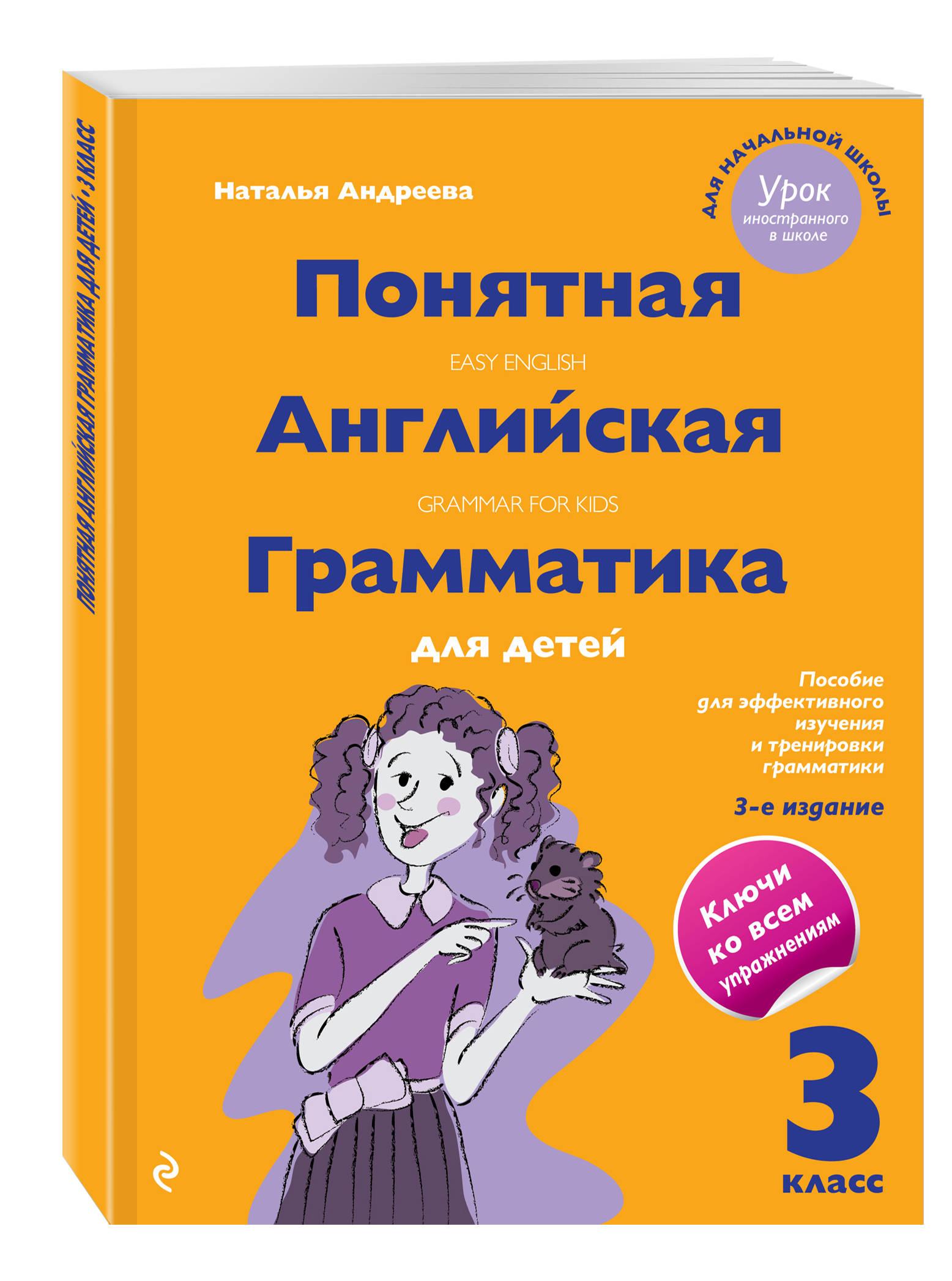 Понятная английская грамматика для детей. 3 класс. 3-е издание