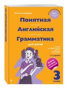 Андреева Н. - Понятная английская грамматика для детей. 3 класс. 3-е издание обложка книги