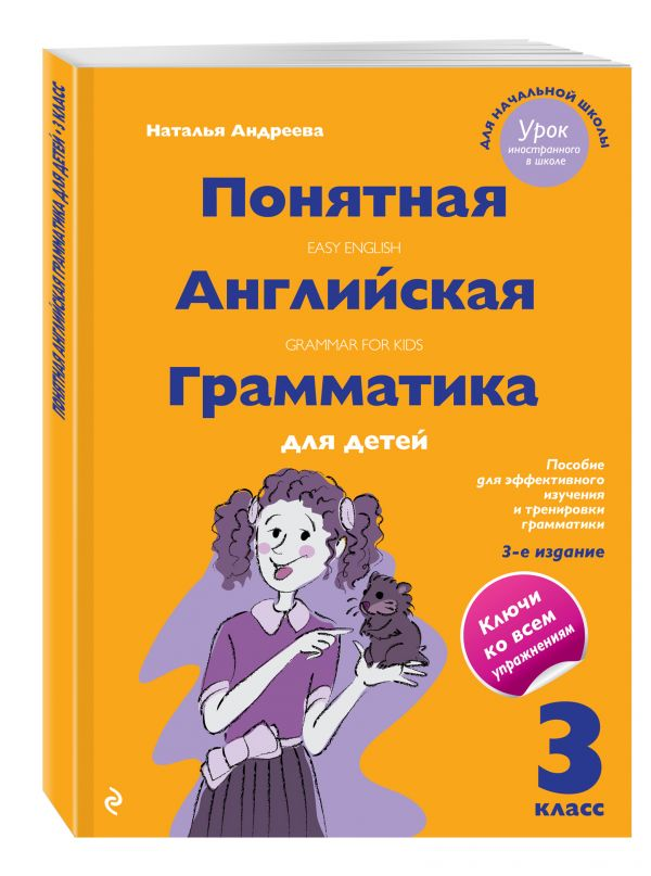 Понятная английская грамматика для детей. 3 класс. 3-е издание Андреева Н.