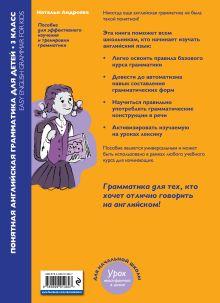 Обложка сзади Понятная английская грамматика для детей. 3 класс. 3-е издание Наталья Андреева