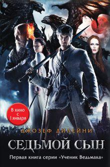 Ученик Ведьмака (суперобложка) обложка книги