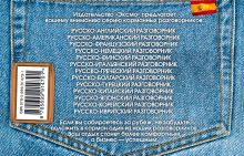 Обложка сзади Русско-испанский разговорник Л. Ястремский