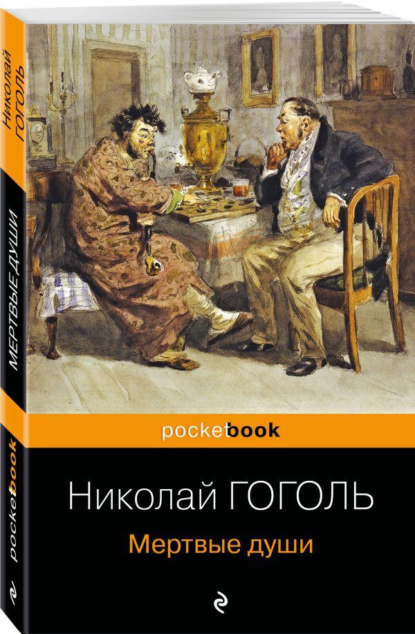 Мертвые души Гоголь Н.В.